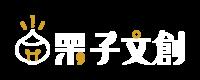 栗子文創工作室